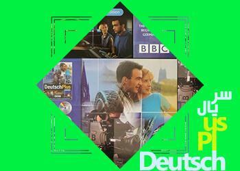 فیلم آموزش زبان آلمانی Deutsch Plus