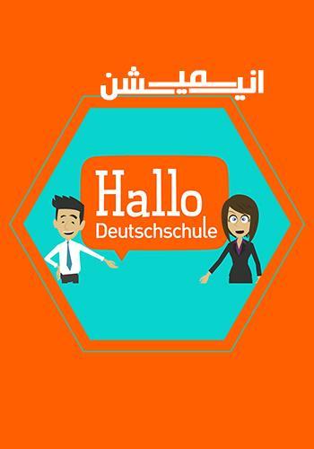 انیمیشن آموزش زبان آلمانی