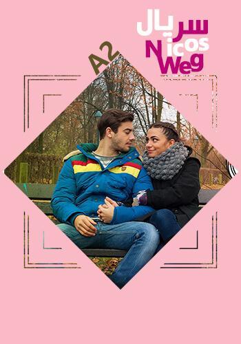 فیلم آموزش زبان آلمانی نیکو وگ a2