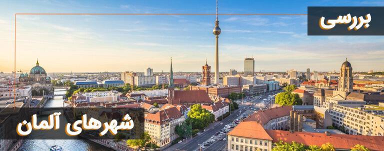 بررسی شهر های آلمان