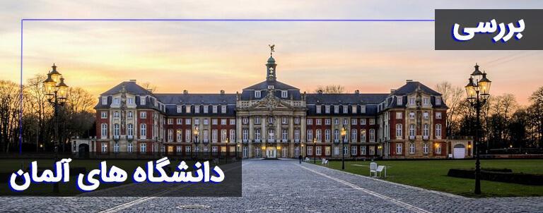 بررسی دانشگاه های آلمان
