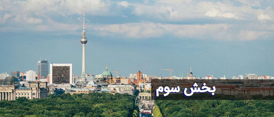 بررسی دقیق زندگی در آلمان (آمار سال 2020)