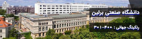 دانشگاه صنعتی برلین