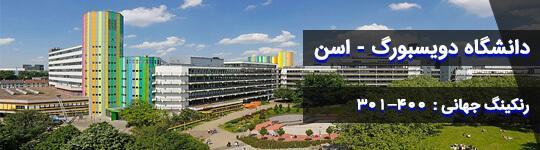 دانشگاه دویسبورگ-اسن
