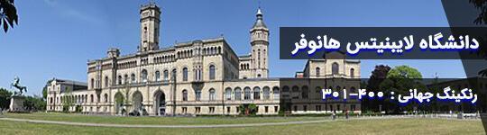 دانشگاه لایبنیتس هانوفر