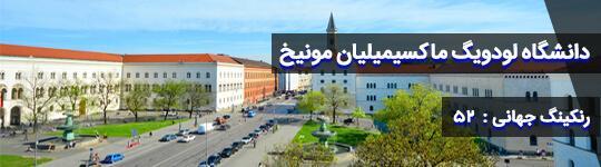 دانشگاه مونیخ