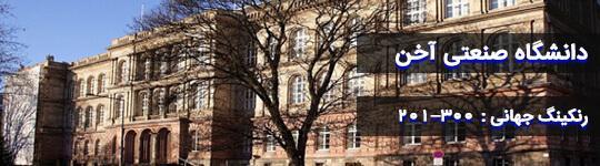 دانشگاه صنعتی آخن