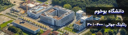 دانشگاه روهر بوخوم آلمان
