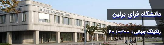 دانشگاه فرای برلین