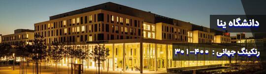 دانشگاه ینا آلمان