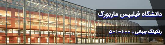 دانشگاه ماربورگ