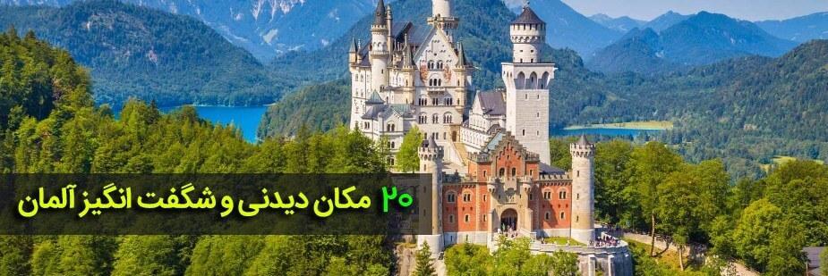 20 مکان دیدنی آلمان