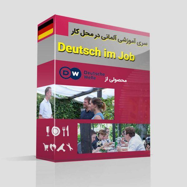 آموزش آلمانی در محل کار