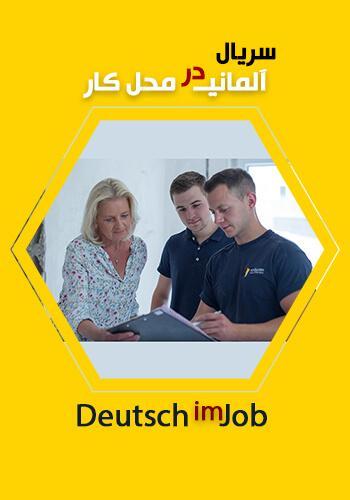 فیلم آلمانی در محل کار