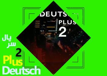 فیلم آلمانی deutsch plus2