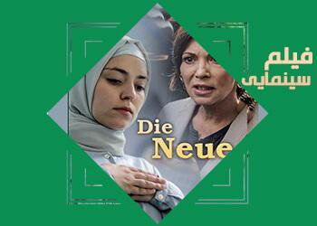 فیلم آلمانی die Neue